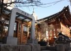Jirisan Restaurant